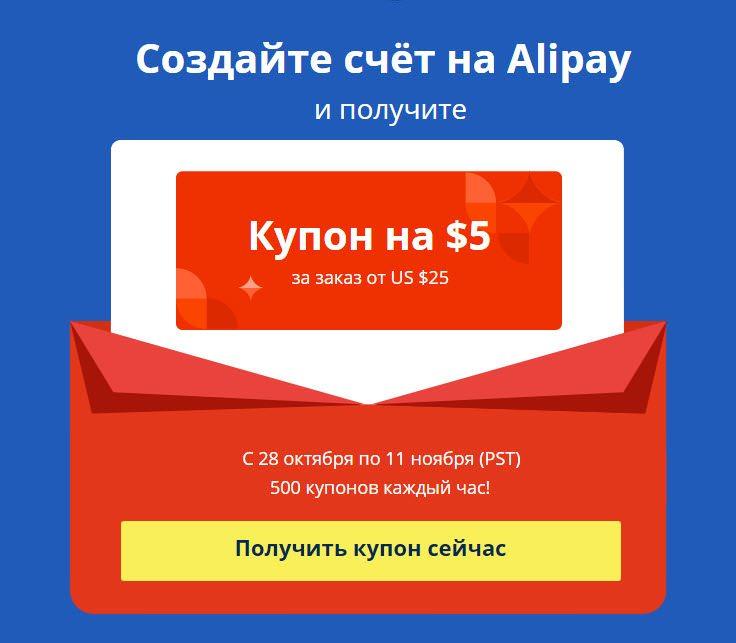 Купон $5. Создайте счёт на Alipay.