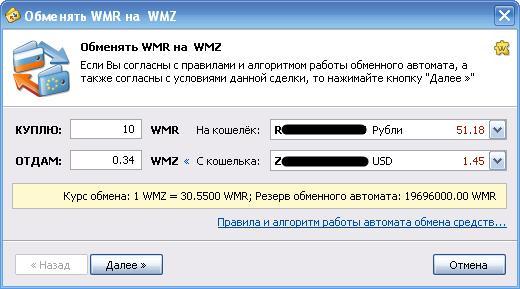 сколько валют в вебмани