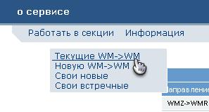 WebMoney exchanger