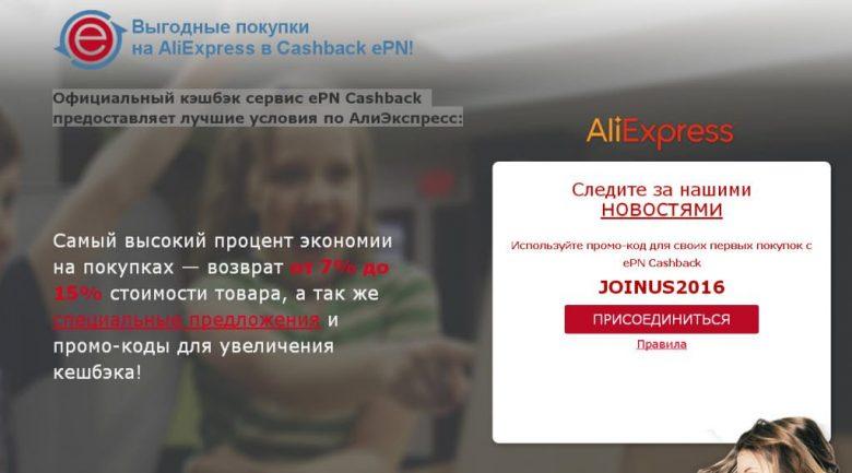 кэшбэк сервис ePN CashBack