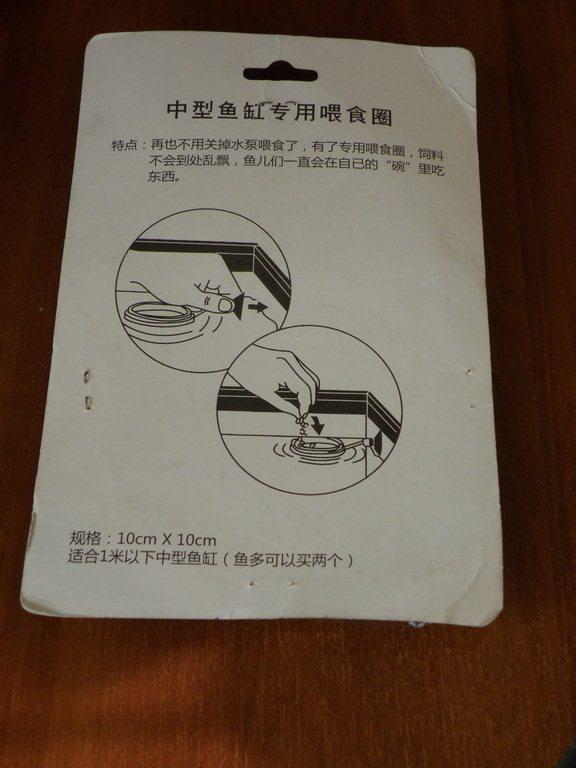 Кормушка для аквариумных рыбок
