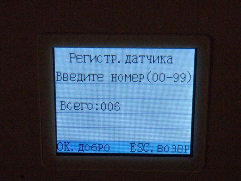 KERUI KR-G18 инструкция