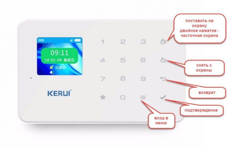 Управление GSM сигнализацией KERUI KR-G18