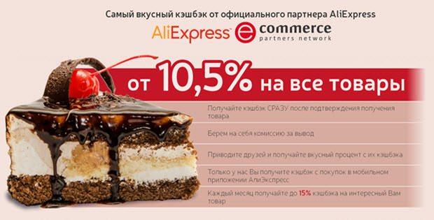 промокод AliExpress.