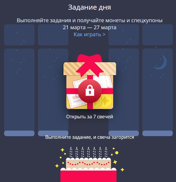День Рождения Алиэкспресс. Акции и скидки, посвященные 7-летию Aliexpress.