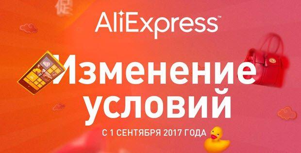 ePN Cashback - AliExpress изменение условий кэшбэка