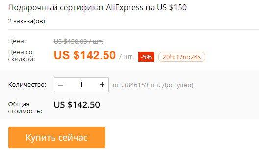 Скидка на подарочные сертификаты Aliexpress