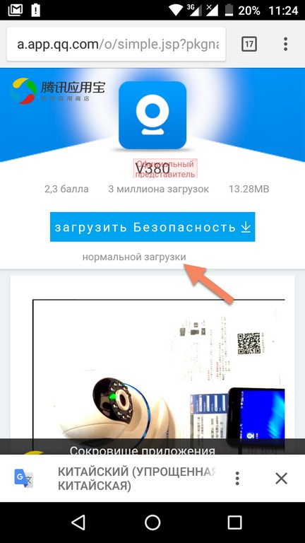 Приложение V380 для IP камеры Mini WiFi 720P Smart IP Camera