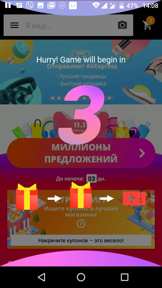 """Игра """"Подаркопад"""" - выиграйте купоны AliExpress к 11.11."""