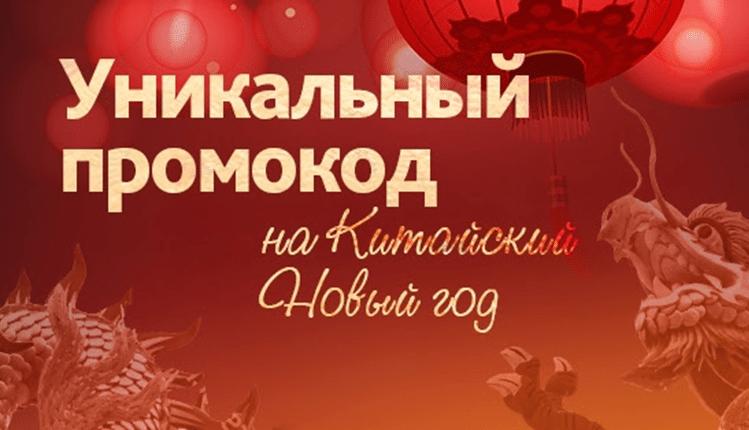 ВстречайпромокодnihaoEpn- дни удивительных ставок наступают!