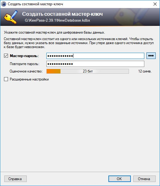 KeePass Portable