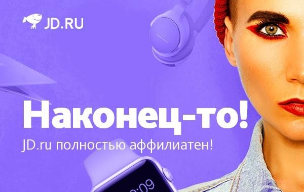 JD.ru кэшбэк