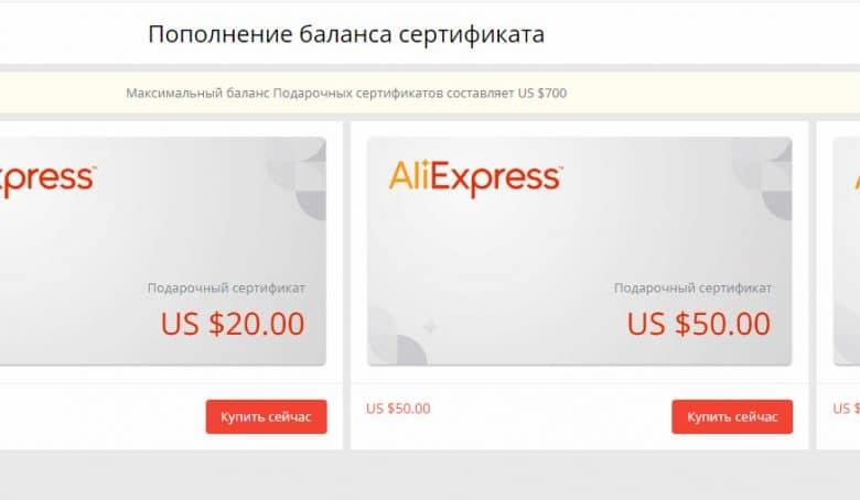 подарочный сертификат Алиэкспресс