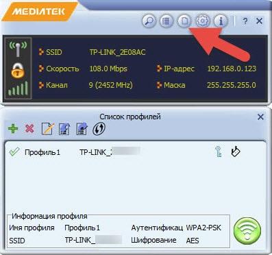драйвер для Wi-Fi адаптера Ralink MT7601